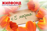Поздравляем с весенним праздником прекрасных дам!