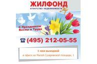 «Жилфонд» поздравляет с Праздником Весны и Труда