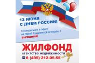 «Жилфонд» поздравляет москвичей с Днём России