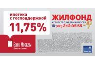 Возьми в «Жилфонде» ипотеку под 11,75%!