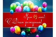 «Жилфонду» исполнилось 19 лет!
